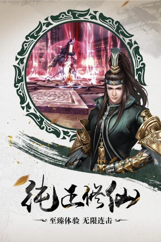 九剑魔龙传截图