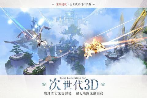 九州天空城3D