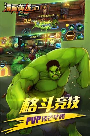 漫画英雄3D