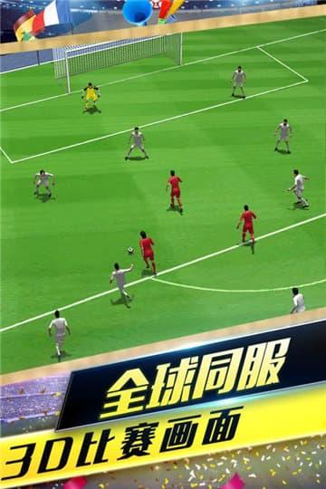 梦幻冠军足球截图