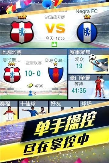 夢幻冠軍足球截圖