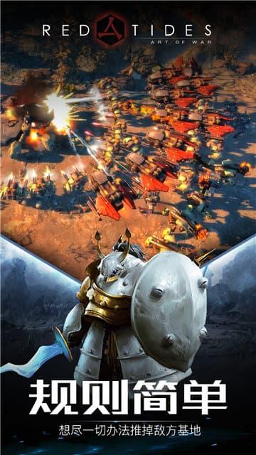 戰爭藝術赤潮截圖