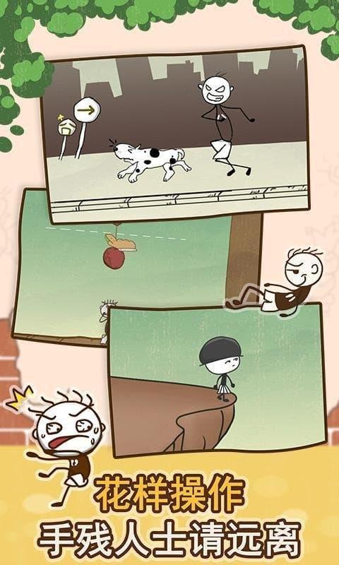 史小坑的爆笑生活13截图
