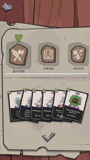 卡牌与冒险截图
