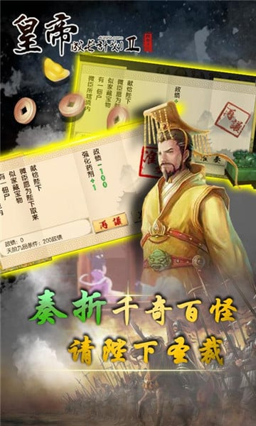 皇帝成長計劃2H5截圖