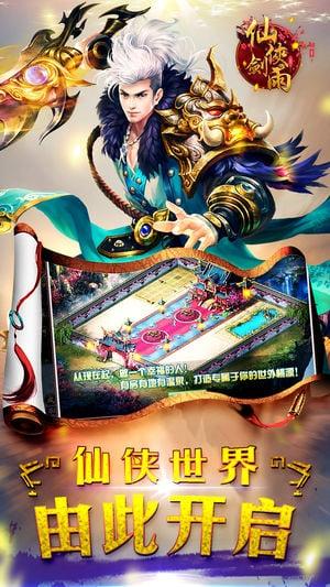仙侠剑游戏囹�a_手机游戏 仙侠剑雨  游戏截图