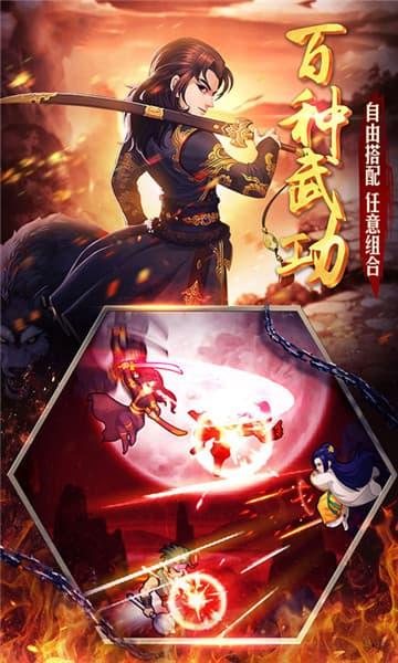 中华英雄满V版截图