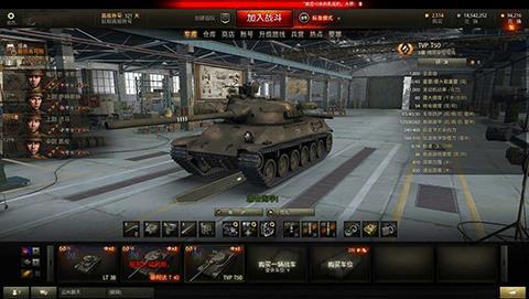 坦克纪元截图
