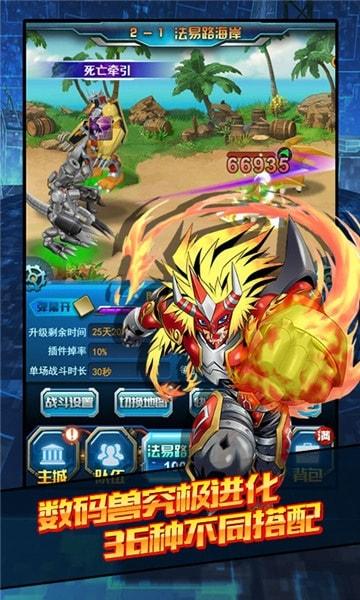 战斗暴龙兽变态版截图