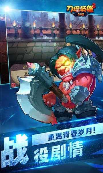 刀塔英雄2GM版截图