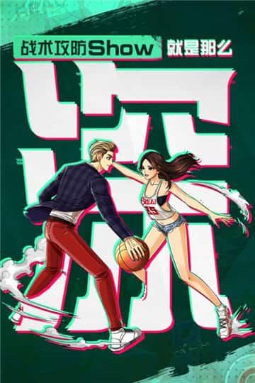 潮人篮球截图