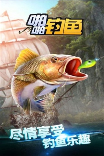 啪啪钓鱼截图