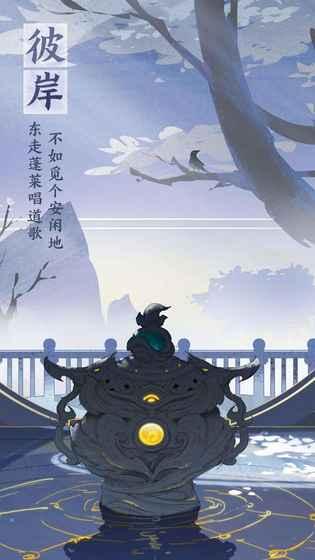 仙剑奇侠传九野截图