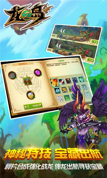 龙之岛 游戏截图