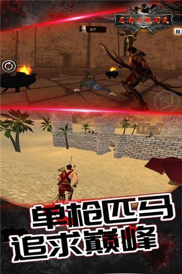 传说忍者弓箭手截图