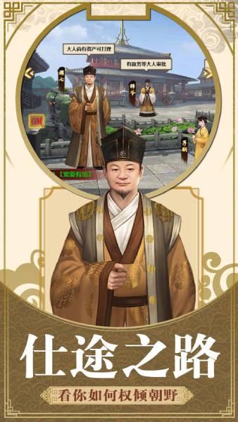 摄政王 游戏截图