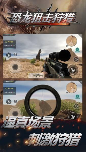 恐龙狙击狩猎截图