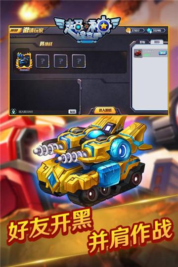 超神坦克手截图