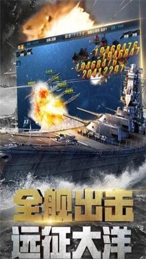 战舰帝国突击战截图