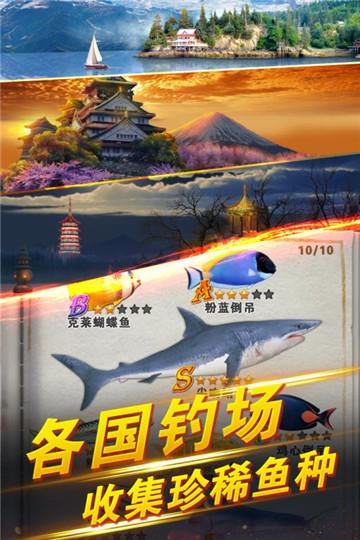 世界钓鱼之旅截图