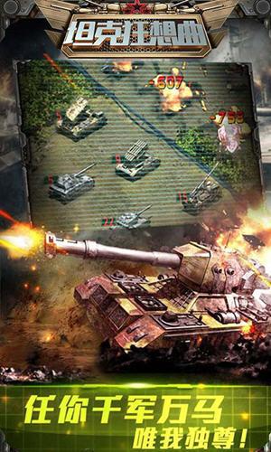 坦克狂想曲截图