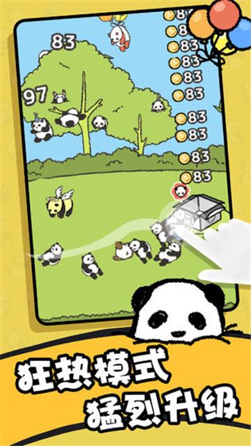 熊猫森林截图