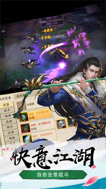 舞剑情缘截图