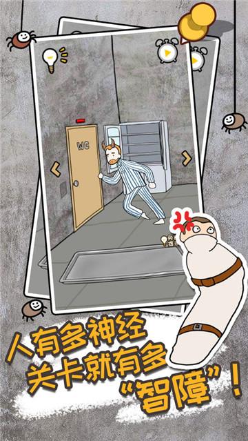 逃离医院不容易截图