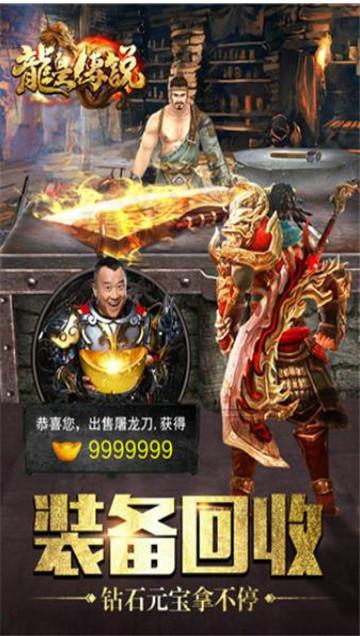 龙皇传说曾志伟官网版