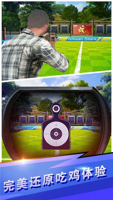 狙击英雄3D传奇特种兵截图