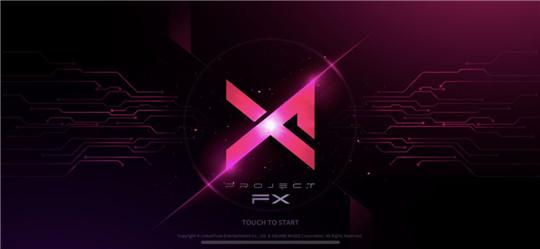 ProjectFX截圖