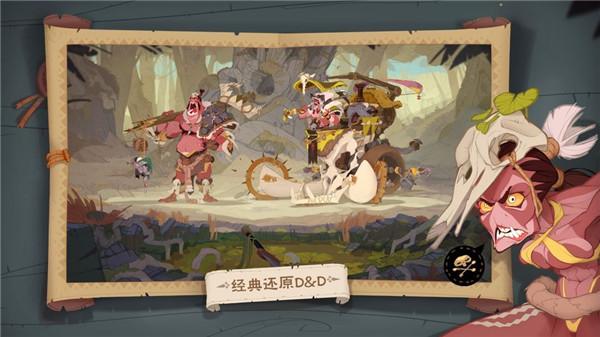 龍與地下城烽火之章截圖