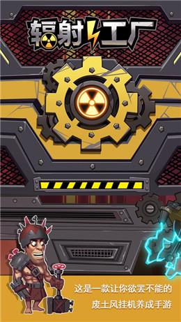辐射工厂正式版截图