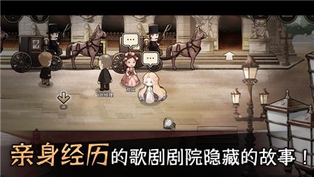 迈哲木歌剧魅影苹果版截图