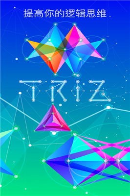 TRIZ苹果版截图