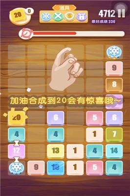 指尖2048砖块消消乐安卓版截图