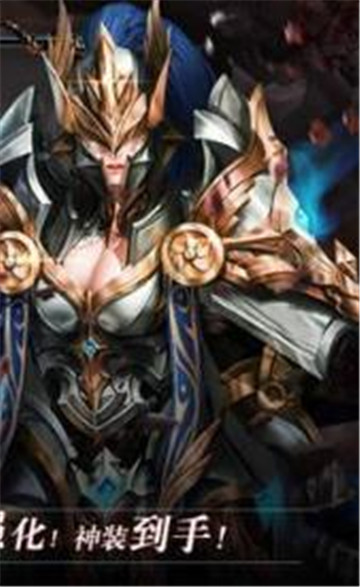 阿瑞斯归来之奇迹之剑最新版截图