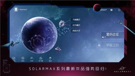 太阳系争夺战3最新版截图