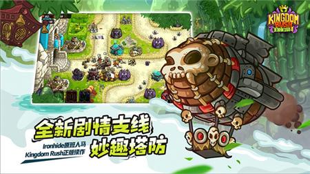 王国保卫战4最新版截图