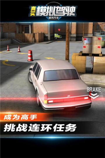 城市汽車真實模擬駕駛截圖