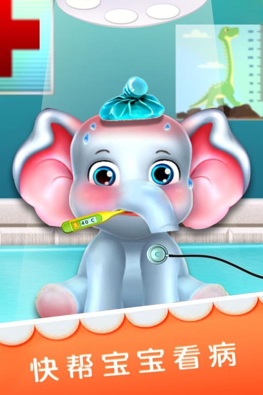 宝宝爱大象截图