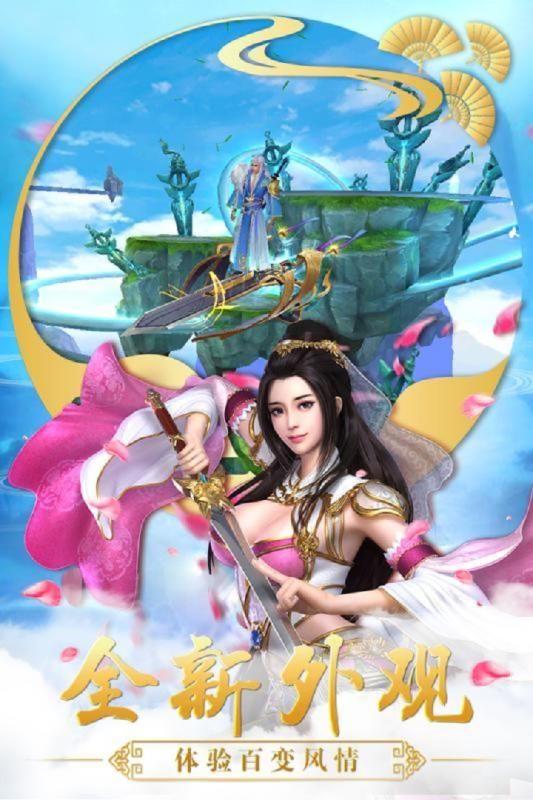美人江湖双修版截图
