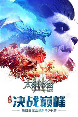 太极熊猫3猎龙安卓版截图