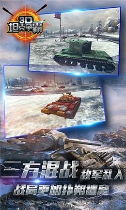 3D坦克争霸安卓版截图