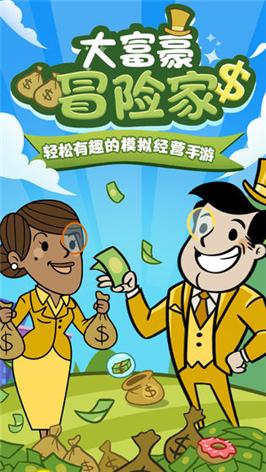 大富豪冒險家最新版截圖