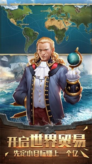 我是航海家截图
