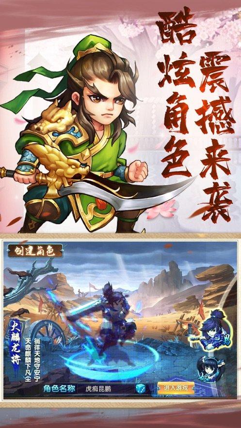 联萌三国最新版截图
