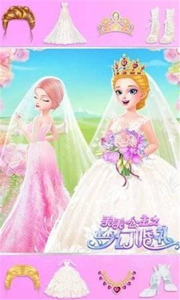 美美公主之梦幻婚礼截图