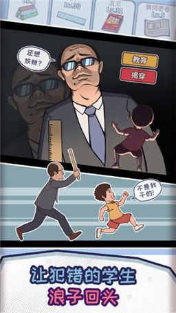 中国式班主任截图