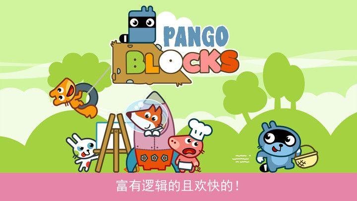 Pango历险记最新版截图